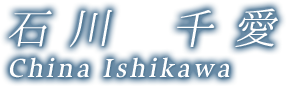 石川 千愛 / CHINA ISHIKAWA