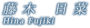 藤木 日菜 / FUJIKI HINA