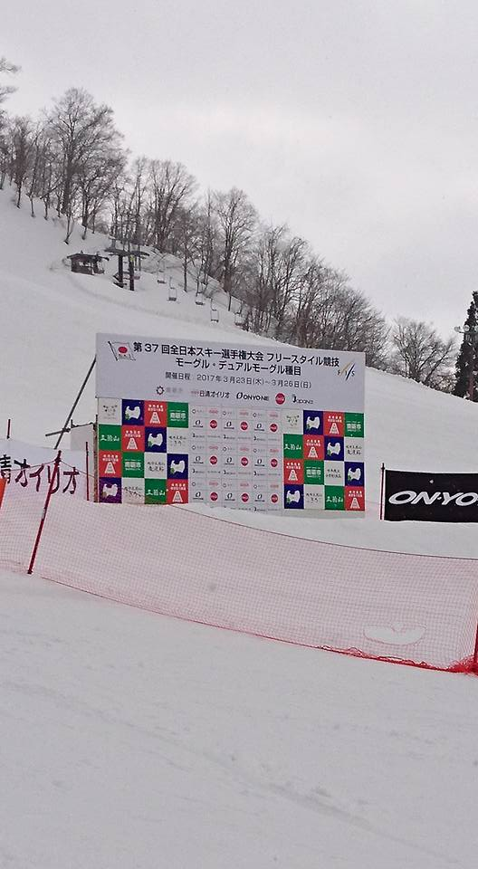 第37回全日本スキー選手権大会 公式トレーニング2日目